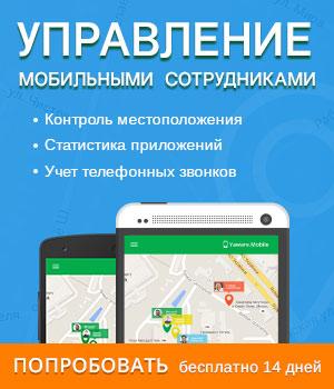 Баннер - Управление мобильными сотрудниками - синий