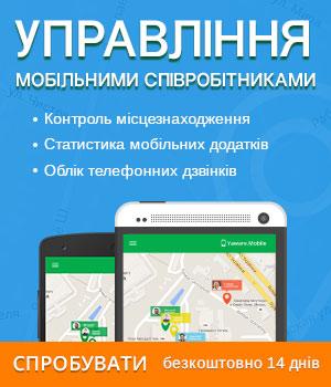 Банер - Управління мобільними співробітниками - синій